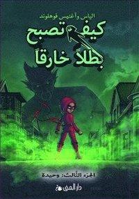 bokomslag Handbok för superhjältar. Ensam l 3 (arabiska)