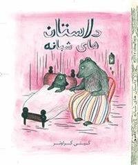bokomslag Sagor om natten (persiska)