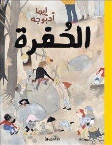 bokomslag Gropen (arabiska)