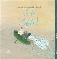 bokomslag Vad är en flod? (arabiska)