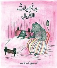bokomslag Sagor om natten (arabiska)