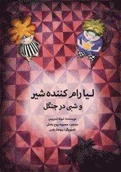 bokomslag Lea Lejontämjare och översovningen (persiska)