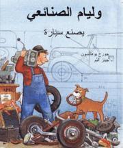 bokomslag Mulle Meck bygger en bil (arabiska)