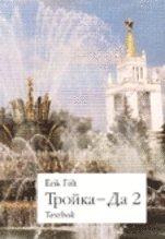 bokomslag Trojka-Da 2 : Textbok