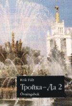 bokomslag Trojka-Da 2 Övningsbok