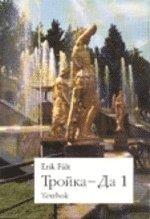 bokomslag Trojka-Da 1 Textbok
