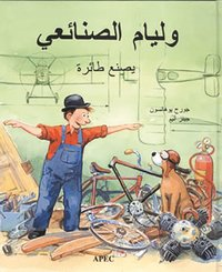 bokomslag Wilyam al-sanaii yasna tairah