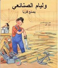 bokomslag Wilyam al-sanaii yasna qariban