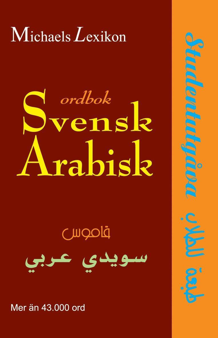 Svensk-arabisk ordbok : studentutgåva 1