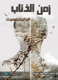bokomslag Vargarnas tid (arabiska)
