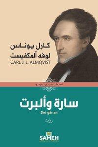 bokomslag Det går an (arabiska)