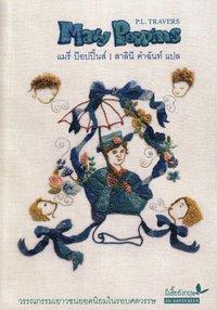 bokomslag Mary Poppins (Thailändska)