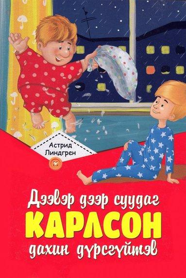 bokomslag Karlsson på taket flyger igen (Mongoliska)